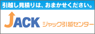 福岡の引越し見積もりはお任せ下さい。 ジャック引越センター