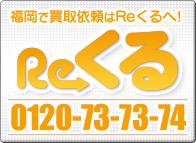 福岡で買取依頼は Reくる へ