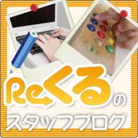 Reくるのスタッフブログ