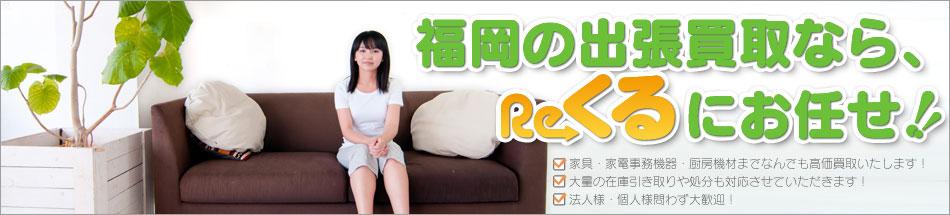 福岡でリサイクルショップに買取依頼はReくるへ!